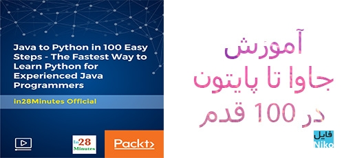 Packt Java to Python in 100 Easy Steps The Fastest Way to Learn Python for Experienced Java Programmers - دانلود Packt Java to Python in 100 Easy Steps - The Fastest Way to Learn Python for Experienced Java Programmers آموزش جاوا تا پایتون در 100 قدم