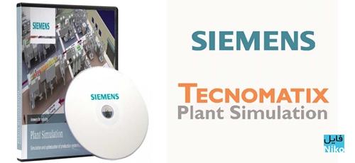 Siemens.Tecnomatix.Plant .Simulation - دانلود Siemens Tecnomatix Plant Simulation 14.2 x64 مدل سازی انواع سیستم های لجستیک
