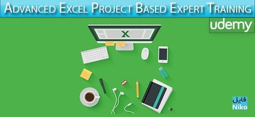 Udemy Advanced Excel Project Based Expert Training - دانلود Udemy Advanced Excel Project Based Expert Training آموزش پیشرفته پروژه های اکسل