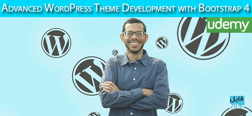 Udemy Advanced WordPress Theme Development with Bootstrap 4 - دانلود Udemy Advanced WordPress Theme Development with Bootstrap 4 آموزش پیشرفته توسعه پوسته وردپرس با بوت استرپ 4