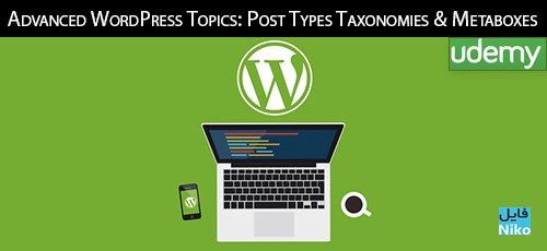 Udemy Advanced WordPress Topics Post Types Taxonomies Metaboxes - دانلود Udemy Advanced WordPress Topics: Post Types Taxonomies & Metaboxes آموزش پیشرفته مباحث وردپرس: طبقه بندی پست ها و متاباکس ها