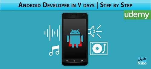 Udemy Android Developer in 7 days Step by Step - دانلود Udemy Android Developer in 7 days | Step by Step آموزش گام به گام توسعه اندروید در 7 روز