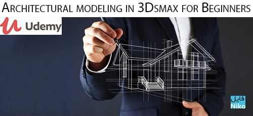 Udemy Architectural modeling in 3Dsmax for Beginners - دانلود Udemy Architectural modeling in 3Dsmax for Beginners آموزش مقدماتی مدلسازی معماری در تری دی اس مکس