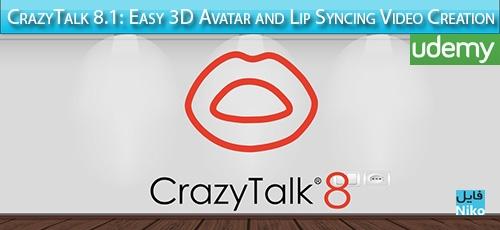 Udemy CrazyTalk 8.1 Easy 3D Avatar and Lip Syncing Video Creation - دانلود Udemy CrazyTalk 8.1: Easy 3D Avatar and Lip Syncing Video Creation آموزش نرم افزار کریزی تاک 8.1: ساخت آواتار سه بعدی و کلیپ لب خوانی