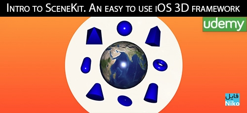 Udemy Intro to SceneKit. An easy to use iOS 3D framework - دانلود Udemy Intro to SceneKit. An easy to use iOS 3D framework آموزش مقدماتی سین کیت برای توسعه بازی های سه بعدی