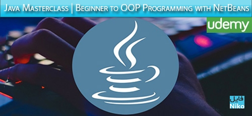 Udemy Java Masterclass Beginner to OOP Programming with NetBeans - دانلود Udemy Java Masterclass | Beginner to OOP Programming with NetBeans آموزش برنامه نویسی مقدماتی تا شی گرا جاوا با نت بینز