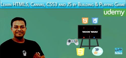 Udemy Learn HTML5 Canvas CSS3 and JS by Building Playing Game - دانلود Udemy Learn HTML5, Canvas, CSS3 and JS by Building & Playing Game آموزش اچ تی ام ال 5، کنواز، سی اس اس 3 و جاوا اسکریپت با ساخت بازی