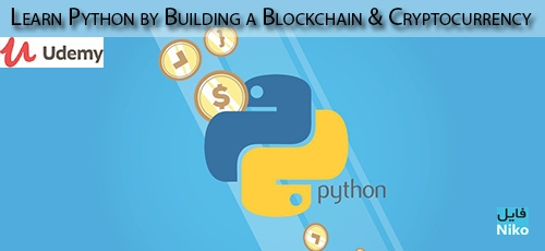 Udemy Learn Python by Building a Blockchain Cryptocurrency - دانلود Udemy Learn Python by Building a Blockchain & Cryptocurrency آموزش پایتون با ساخت بلاک چین و کریپتوکارنسی