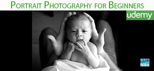 Udemy Portrait Photography for Beginners Copy - دانلود Udemy Portrait Photography for Beginners آموزش مقدماتی عکاسی پرتره