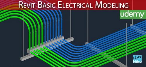 Udemy Revit Basic Electrical Modeling - دانلود Udemy Revit Basic Electrical Modeling آموزش مدلسازی مقدماتی رویت الکتریکال