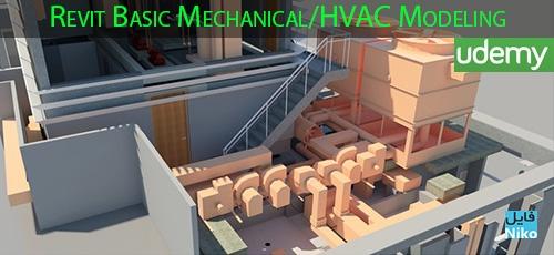 Udemy Revit Basic Mechanical HVAC Modeling - دانلود Udemy Revit Basic Mechanical/HVAC Modeling آموزش مقدماتی مدلسازی Mechanical/HVAC در رویت
