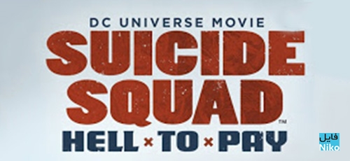 Untitled 1 2 - دانلود انیمیشن Suicide Squad: Hell to Pay 2018 با زیرنویس فارسی