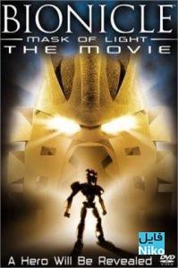 دانلود انیمیشن Bionicle: Mask of Light 2003 دوبله فارسی انیمیشن مالتی مدیا