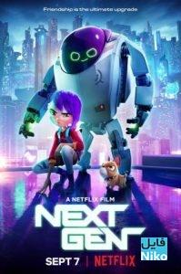 gCXSfsof4ionFF 7AVDfTPQ2PQzM 199x300 - دانلود انیمیشن نسل بعدی Next Gen 2018 با دوبله فارسی