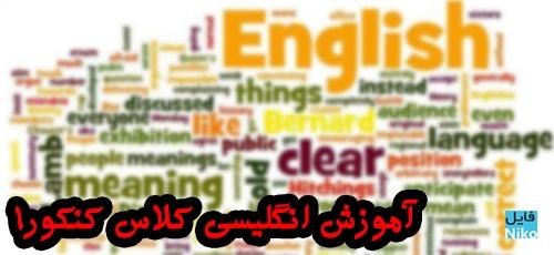 انگلیسی کلاس کنکور1 - دانلود ویدئو های آموزش انگلیسی کلاس کنکور1