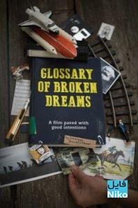 دانلود انیمیشن Glossary of Broken Dreams 2018 انیمیشن مالتی مدیا
