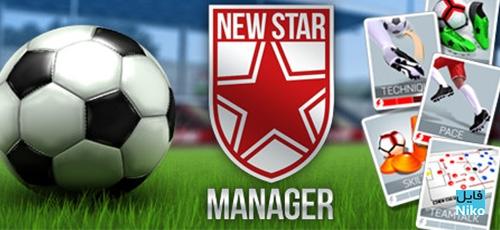 1 5 - دانلود بازی New Star Manager برای PC