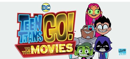 1 52 - دانلود انیمیشن Teen Titans Go! To the Movies 2018 با زیر نویس فارسی