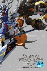 دانلود انیمیشن Digimon Adventure tri: Reunion 2015 انیمیشن مالتی مدیا