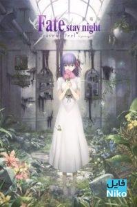 دانلود انیمیشن Fate/Stay Night: Heavens Feel - I. Presage Flower 2017 همراه با زیرنویس فارسی انیمیشن مالتی مدیا