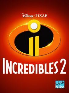دانلود انیمیشن شگفت انگیزان 2 - Incredibles 2 2018 با دوبله فارسی انیمیشن مالتی مدیا مطالب ویژه