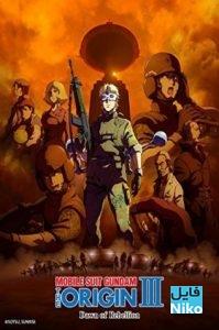 1 9 199x300 - دانلود انیمیشن Mobile Suit Gundam: The Origin III - Dawn of Rebellion 2016
