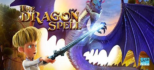 2 11 - دانلود انیمیشن طلسم اژدها The Dragon Spell 2016 با دوبله فارسی