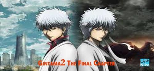 2 31 - دانلود انیمیشن Gintama 2: The Final Chapter 2013