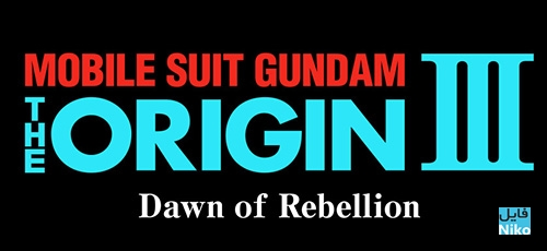 2 8 - دانلود انیمیشن Mobile Suit Gundam: The Origin III - Dawn of Rebellion 2016