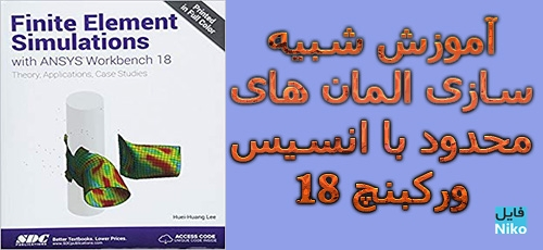 Finite Element Simulations with ANSYS Workbench 18 - دانلود Finite Element Simulations with ANSYS Workbench 18 آموزش شبیه سازی المان های محدود با انسیس ورکبنچ 18