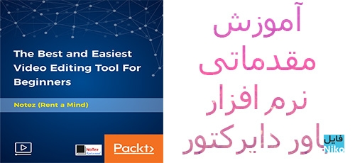 LiveLessons The Best and Easiest Video Editing Tool For Beginners - دانلود LiveLessons The Best and Easiest Video Editing Tool For Beginners آموزش مقدماتی نرم افزار پاور دایرکتور
