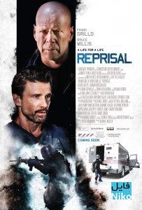 دانلود فیلم سینمایی Reprisal 2018 با زیرنویس فارسی اکشن جنایی فیلم سینمایی مالتی مدیا هیجان انگیز