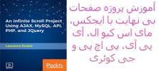 Packt An Infinite Scroll Project Using AJAX MySQL API PHP and JQuery 222x100 - دانلود Packt An Infinite Scroll Project Using AJAX, MySQL, API, PHP, and JQuery آموزش پروژه صفحات بی نهایت با ایجکس، مای اس کیو ال، آی پی آی، پی اچ پی و جی کوئری