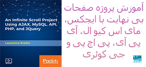 Packt An Infinite Scroll Project Using AJAX MySQL API PHP and JQuery - دانلود Packt An Infinite Scroll Project Using AJAX, MySQL, API, PHP, and JQuery آموزش پروژه صفحات بی نهایت با ایجکس، مای اس کیو ال، آی پی آی، پی اچ پی و جی کوئری