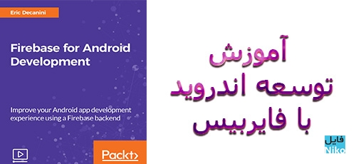 Packt Firebase for Android Development - دانلود Packt Firebase for Android Development آموزش توسعه اندروید با فایربیس