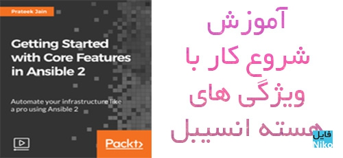 Packt Getting Started with Core Features in Ansible 2 - دانلود Packt Getting Started with Core Features in Ansible 2 آموزش شروع کار با ویژگی های هسته انسیبل