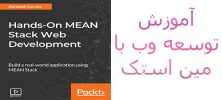 Packt Hands On MEAN Stack Web Development 222x100 - دانلود Packt Hands-On MEAN Stack Web Development آموزش توسعه وب با مین استک