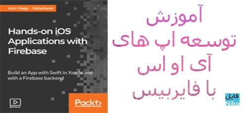 Packt Hands on iOS Applications with Firebase - دانلود Packt Hands-on iOS Applications with Firebase آموزش توسعه اپ های آی او اس با فایربیس
