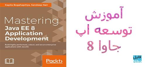 Packt Java EE 8 Application Development - دانلود Packt Java EE 8 Application Development آموزش توسعه اپ جاوا 8