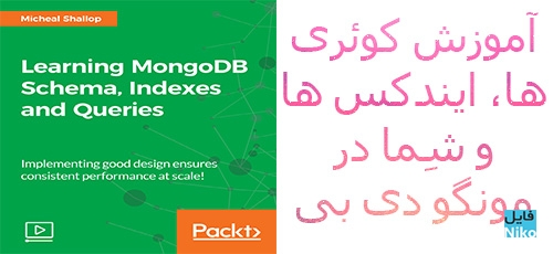Packt Learning MongoDB Schema Indexes and Queries - دانلود Packt Learning MongoDB Schema, Indexes and Queries آموزش کوئری ها، ایندکس ها و شِما در مونگو دی بی
