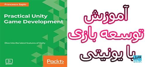 Packt Practical Unity Game Development - دانلود Packt Practical Unity Game Development آموزش توسعه بازی با یونیتی