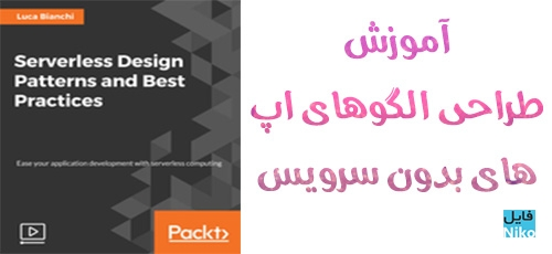 Packt Serverless Design Patterns and Best Practices - دانلود Packt Serverless Design Patterns and Best Practices آموزش طراحی الگوهای اپ های بدون سرویس