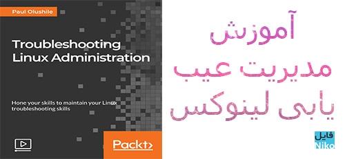 Packt Troubleshooting Linux Administration - دانلود Packt Troubleshooting Linux Administration آموزش مدیریت عیب یابی لینوکس