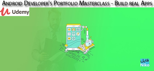 Udemy Android Developers Portfolio Masterclass Build real Apps - دانلود Udemy Android Developer's Portfolio Masterclass - Build real Apps آموزش تسلط بر ساخت اپ های اندروید