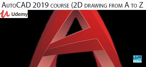Udemy AutoCAD 2019 course 2D drawing from A to Z - دانلود Udemy AutoCAD 2019 course (2D drawing from A to Z) آموزش کامل اتوکد 2019
