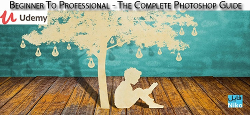 Udemy Beginner To Professional The Complete Photoshop Guide - دانلود Udemy Beginner To Professional - The Complete Photoshop Guide آموزش کامل مقدماتی تا پیشرفته فتوشاپ
