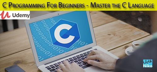 Udemy C Programming For Beginners Master the C Language - دانلود Udemy C Programming For Beginners - Master the C Language آموزش مقدماتی تسلط بر زبان سی