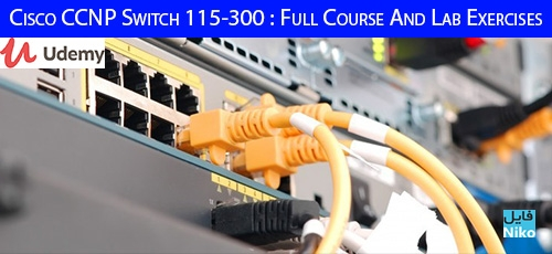 Udemy Cisco CCNP Switch 300 115 Full Course And Lab Exercises - دانلود Udemy Cisco CCNP Switch 300-115 : Full Course And Lab Exercises آموزش مدرک 115-300 سوئیچینگ سی سی ان پی سیسکو