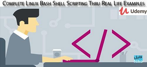 Udemy Complete Linux Bash Shell Scripting Thru Real Life Examples - دانلود Udemy Complete Linux Bash Shell Scripting Thru Real Life Examples آموزش کامل اسکریپت نویسی شل بش لینوکس