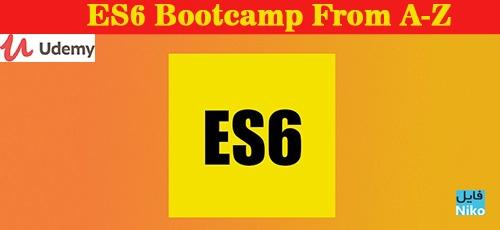 Udemy ES6 Bootcamp From A Z - دانلود Udemy ES6 Bootcamp From A-Z آموزش کامل ای سی ام ای اسکریپت 6